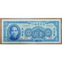1 юань 1949 года - Китай - UNC