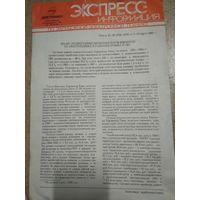 Листовка  из СССР 1989 года