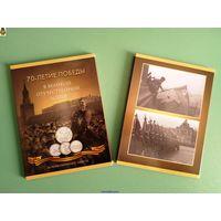 Альбом-планшет для монет из серии 70 лет победы в ВОВ. на 21 монету.