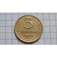 3 Копейки -1943- * -СССР- *-бронза
