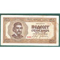 Сербия  50 динар  1942 год