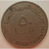 ОАЭ 50 филсов 1973 г. (gl)