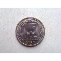 15 копеек 1957г(UNC)