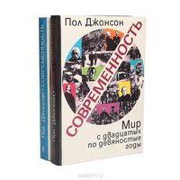 Джонсон. Современность. Мир с двадцатых по девяностые годы (комплект из 2 книг)