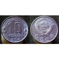 10 копеек 1954