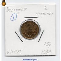 Болгария 2 стотинки 1988 года.
