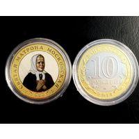 10 рублей 2014 года цветная. Серия ''Святые Христианской церкви''. СВЯТАЯ МАТРОНА МОСКОВСКАЯ