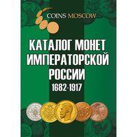 3-й выпуск. Каталог монет Императорской России 1682-1917 CoinsMoscow (с ценами). 2018 год