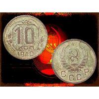 СССР 10 Копеек 1940