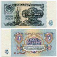 СССР. 5 рублей (образца 1961 года, P224, UNC) [серия Ол, 2-й тип бумаги, 1-й тип шрифта]