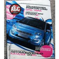 Автомобильный АБС  2 - 2005