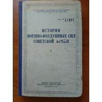 История военно-воздушных сил Советской Армии. Учебное пособие для военно-учебных заведений ВВС.