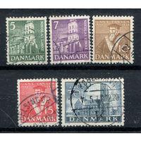 Дания - 1936г. - 400 лет начала Реформации в Дании - 5 марок - полная серия, гашёные [Mi 228-232] (Лот 115Ж). Без МЦ!