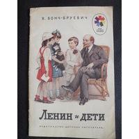 """В.Бонч-Бруевич """"Ленин и дети.""""Москва.1989."""