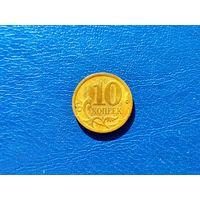 Россия. 10 копеек 2008, СПМД, более редкая монета.