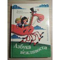 """Л. Васильева-Гангнус """"Азбука вежливости"""""""