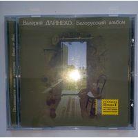 """CD. Валерий Дайнеко. """"Белорусский альбом"""""""