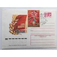1977 ХМК+марка со СГ. 60 лет Великого Октября