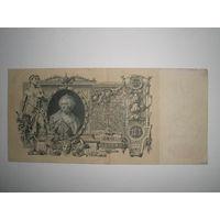 100 рублей 1910 года.