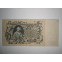 С 1 рубля!100 рублей 1910 года.