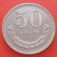 50 мунгу 1977 МОНГОЛИЯ