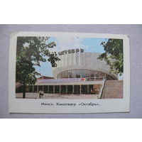 "Календарик, 1980, Минск. Кинотеатр ""Октябрь""."
