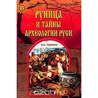 Чудинов. Руница и тайны археологии Руси