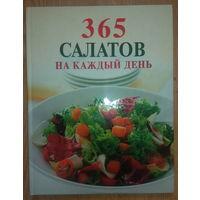 365 салатов.