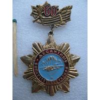 Знак. 60 лет ВДВ.  Воздушно Десантные Войска. 1990 г.