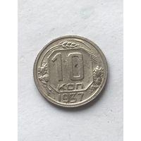 10 копеек 1937г