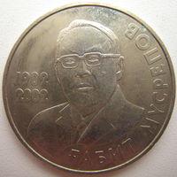 Казахстан 50 тенге 2002 г. 100 лет со дня рождения Габита Мусрепова (m)