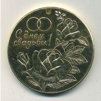 Медаль С днем свадьбы! /диаметр 60 мм