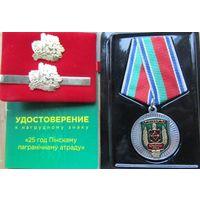 Набор 25 лет Пинскому погранотряду( медаль,фрачник,заколка).