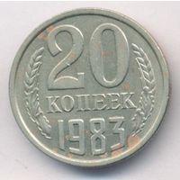 20 копейки 1983 год (л/с штемпель 3 коп.)_состояние VF