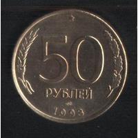 Россия 50 рублей 1993 г. ЛМД магнитная. Сохран!!!
