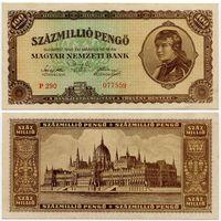 Венгрия. 100 000 000 пенго (образца 1946 года, P124, XF)