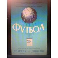 30.10.1966--Спартак Москва--Динамо Минск