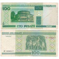 W: Беларусь 100 рублей 2000 / еН 3686317 / до модификации с внутренней полосой
