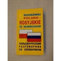 Польско-русский разговорник