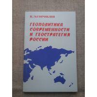 Геополитика современности и геостратегия России.