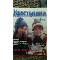 "Журналы ""Крестьянка""_ 50 штук"