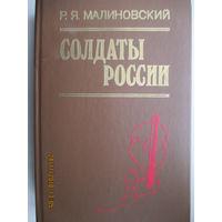 Р.Я.Малиновский СОЛДАТЫ РОССИИ
