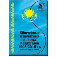 Каталог-справочник. Юбилейные и памятные монеты Казахстана 1995-2010 гг. Редакция 1, 2010 год