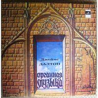 Органная музыка 1 LP, #3