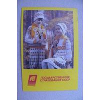 Календарик, 1991, Страхование к бракосочетанию.
