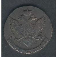 5 копеек 1790 КМ. Медь.