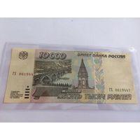 10.000 рублей РФ образца 1995 года, серия ГХ (ГХ 0619447)