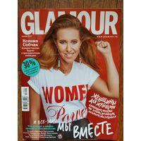 Журнал Glamour,11/2017