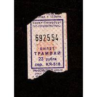 Талон на проезд-трамвай-Санкт-Петербург-23рубля стоимость
