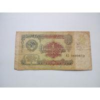 1 рубль 1991г.СССР